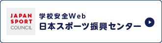 学校安全Web 日本スポーツ振興センター
