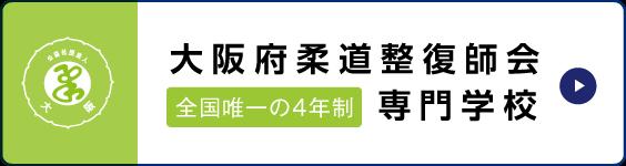 大阪府柔道整復師会 全国唯一の4年制