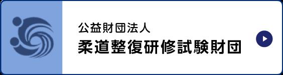 公益社団法人 柔道整復研修試験財団