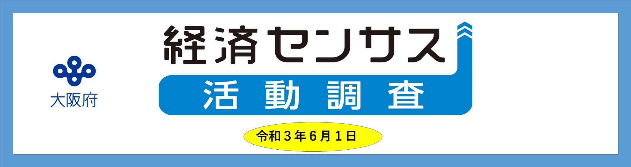 大阪府 経済センサス活動調査