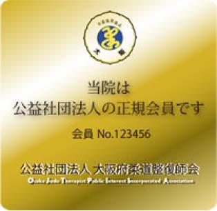 当院は公益社団法人の正規会員です