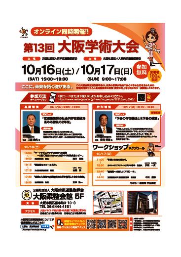 第13回 大阪学術大会ポスターのサムネイル